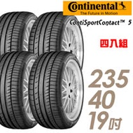 【Continental 馬牌】ContiSportContact 5 性能頂尖輪胎_四入組_235/40/19(CSC5)