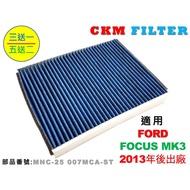 【CKM】福特 FORD FOCUS MK3 超越 原廠 正廠 抗菌 抗敏 PM2.5 活性碳 靜電 空氣濾網 冷氣濾網