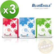 藍鷹牌 美妍台灣製成人立體防塵口罩 50入*3盒