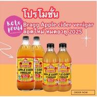 Bragg Apple Cider Vinegar สินค้าแท้นำเข้าคุณภาพดี พร้อมส่งจาก กทม.