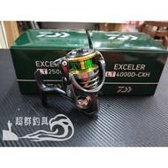 【超群釣具】 現貨 DAIWA 捲線器 EXCELER LT 1000~6000型 最新技術 輕量強韌