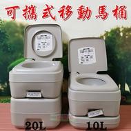 【珍愛頌】A443 單沖水移動馬桶 二款可選 行動馬桶 車載馬桶 戶外馬桶 露營馬桶 可攜式馬桶 便利馬桶 老人馬桶