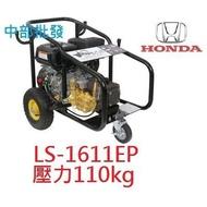 『中部批發』免運 本田 5.5HP LS-1611EP引擎洗車機工作壓力110KG 高壓洗車機 高壓清洗機 非物理洗車機