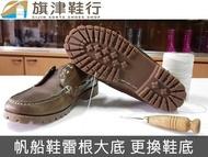 雷根 換鞋底  修鞋 維修 黏鞋換底 阿瘦 Timberland 環保鞋底 氧化 - 旗津鞋行