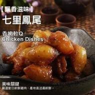 【好神】醬燒BBQ七里香量販3KG組(1KG/包)