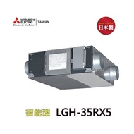 【MITSUBISHI 三菱】LGH-35RX5 全熱交換器(220V-適合50-70坪)