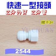 淨水器快速接頭 一型接頭 直通型 塑膠接頭 2分內牙轉2分管 2544接頭 參考1044N 特殊接頭