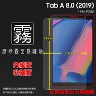 霧面螢幕保護貼 Samsung 三星 Galaxy Tab A 8.0 (2019) with S Pen SM-P200 8吋 平板保護貼 軟性 霧貼 霧面貼 防指紋 保護膜