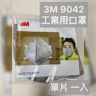 3M 9042 工業用口罩 一入 頭帶式
