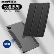 【ESR 億色】iPad Pro 2020 11吋 / 12.9吋 保護套 保護殼 皮套 悅色系列(iPad Pro 2020)