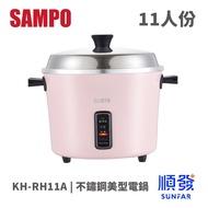 SAMPO 聲寶 KH-RF11A 11人份美型 電鍋 粉色