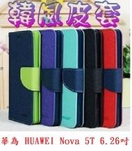 【韓風雙色】華為 HUAWEI Nova 5T 6.26吋 翻頁式側掀插卡皮套/保護套/支架