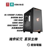 【維京紀元】劫掠者機 10400F/B460/16G/500G/RX6700XT/650W 套裝主機『高雄程傑電腦』