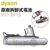 【領券折$240】dyson 戴森 V11 SV15 專用電池組 -原廠公司貨 [可以買]