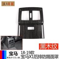 適用于18-19寶馬X1內飾改裝配件ABS黑木紋 后排防踢面罩