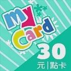 [數位版]MyCard 30點數卡