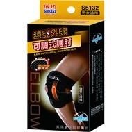 Success Far Infrared Adjustable Elbow