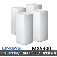 (四入組)【Linksys】Velop 三頻 MX5300 Mesh Wifi-三入網狀路由器