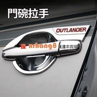 三菱 2016年~2019年 Outlander ABS改裝配件 門碗拉手貼片 門把手裝飾亮片