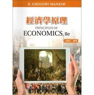 經濟學原理  Gregory Mankiw: Principles of Economics 8/E