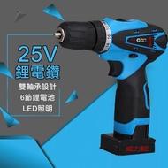 【愛車工坊】25V專業級鋰電池充電式電鑽組-超值37件式