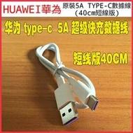 HUAWEI華為原裝5A TYPE-C數據線(40CM短線版)
