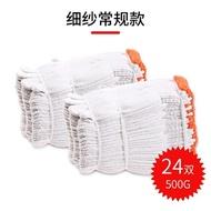 防割手套 24付裝細紗手套勞保手套棉紗手套工廠車間500g施工工地手套