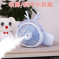 冷風機 噴霧小風扇迷你可攜式隨身小型靜音辦公室桌上usb手持電風扇小學生宿舍T 3色