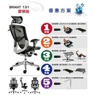 GREENGUARD認證  Brant -131椅(豪華版) Matrex網 10000元 贈補強腰靠+腳踏板+記憶頸枕