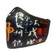 品業興 PYX 康盾級口罩 - 祭姪文稿〈故宮限量版〉