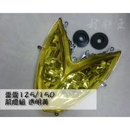 材料王*光陽 雷霆 125.150 大燈組.前燈組-透明黃*