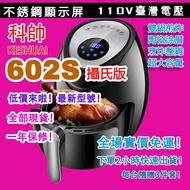 科帥AF602S陶瓷涂層內外鍋110V大容量空氣電炸鍋無油空氣炸鍋台灣電壓 現貨