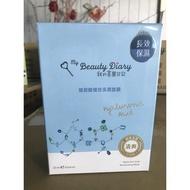 我的美麗日記 玻尿酸極效保濕面膜 8入 全新現貨