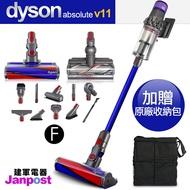 【好省日最高10%回饋】 [96折]Dyson 戴森 V11 SV14 Absolute Torque 無線手持吸塵器 集塵桶加大版 保固一年/全配版【建軍電器】