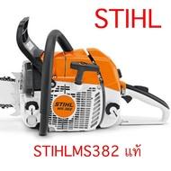 เลื่อยยนต์ STIHL MS382 แท้ มาพร้อมบาร์โซ่ 25 นิ้ว