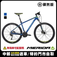 【MERIDA 美利達】舒適款大輪徑30速登山車 挑戰者300 藍 2020(環島/運動/通勤/多段變速/單車/自行車)