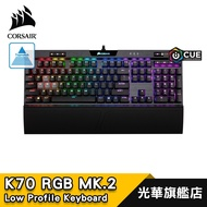 CORSAIR 海盜船 K70 RGB MK.2 Low Profile RAPIDFIRE 矮軸 銀軸【全新公司貨】