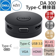 戴爾 Dell DA300 USB Type C 六合一 轉接器 轉接頭 HUB