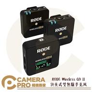◎相機專家◎ 現貨 RODE Wireless GO II 雙無線麥克風 黑 一對二 接收器x1 發射器x2 公司貨