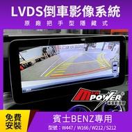 【免費安裝】BENZ W166 W212 C212 S212 W447 原廠把手型隱藏式 LVDS倒車影像系統【禾笙影音館】