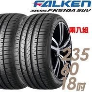【FALKEN 飛隼】AZENIS FK510A SUV 舒適操控輪胎_二入組_235/60/18(FK510A SUV)