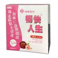買1送1 日本味王暢快人生纖暢益菌 草玫口味 30袋入/盒◆德瑞健康家◆
