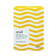 提提研TTM新極輕絲 Snail蝸牛修護靚白面膜 8片/盒