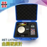 《儀表量具》金屬硬度計 維氏檢測儀 里氏硬度測試儀 洛氏硬度計 模具鋼材硬度測試儀 鐵鋼硬度測試儀 MET-LHT960