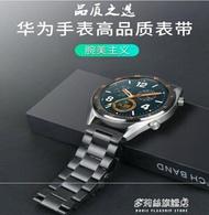 手環帶-適用華為GT手表表帶金屬watch2手表帶watch2pro米蘭尼斯磁吸watch1榮耀