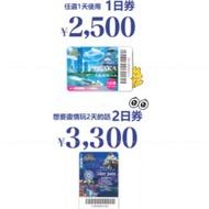 [限時優惠]大阪周遊卡 1日券/2日券 現貨