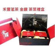 【禾豐茗茶】台灣 金鑽 茶葉禮盒 四兩x2入