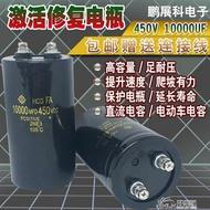 直流電容450V10000UF電動車電容 啟動修復電瓶提速有力延長壽命 父親節特惠