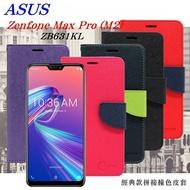 99免運 現貨 皮套  ASUS ZenFone Max Pro M2 (ZB631KL) 經典書本雙色磁釦側翻可站立皮套 手機殼【愛瘋潮】