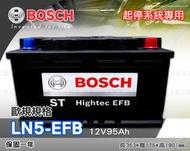 全動力-BOSCH 博世 歐規電池 起停系統 EFB LN5 (12V95Ah) 直購價 60044 奧迪 賓士 寶馬